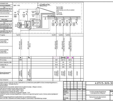 Пример проекта электрики Торгового Комплекса Барвиха - лист 07