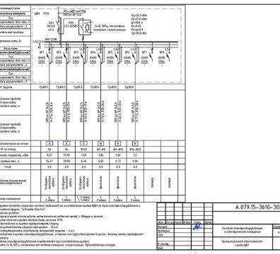 Пример проекта электрики Торгового Комплекса Барвиха - лист 13