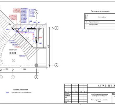 Пример проекта электрики Торгового Комплекса Барвиха - лист 17