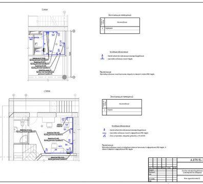 Пример проекта электрики Торгового Комплекса Барвиха - лист 30