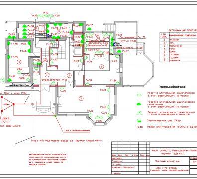 Пример проектирования электроснабжения частного дома в поселке Довиль - лист 09