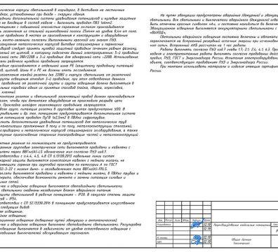 Пример проектирования электроснабжения в офисе - лист 03