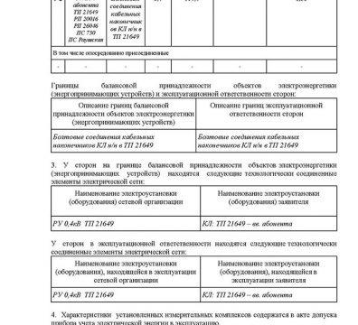 Акт на увеличение мощности электроэнергии за счет присоединения - лист2